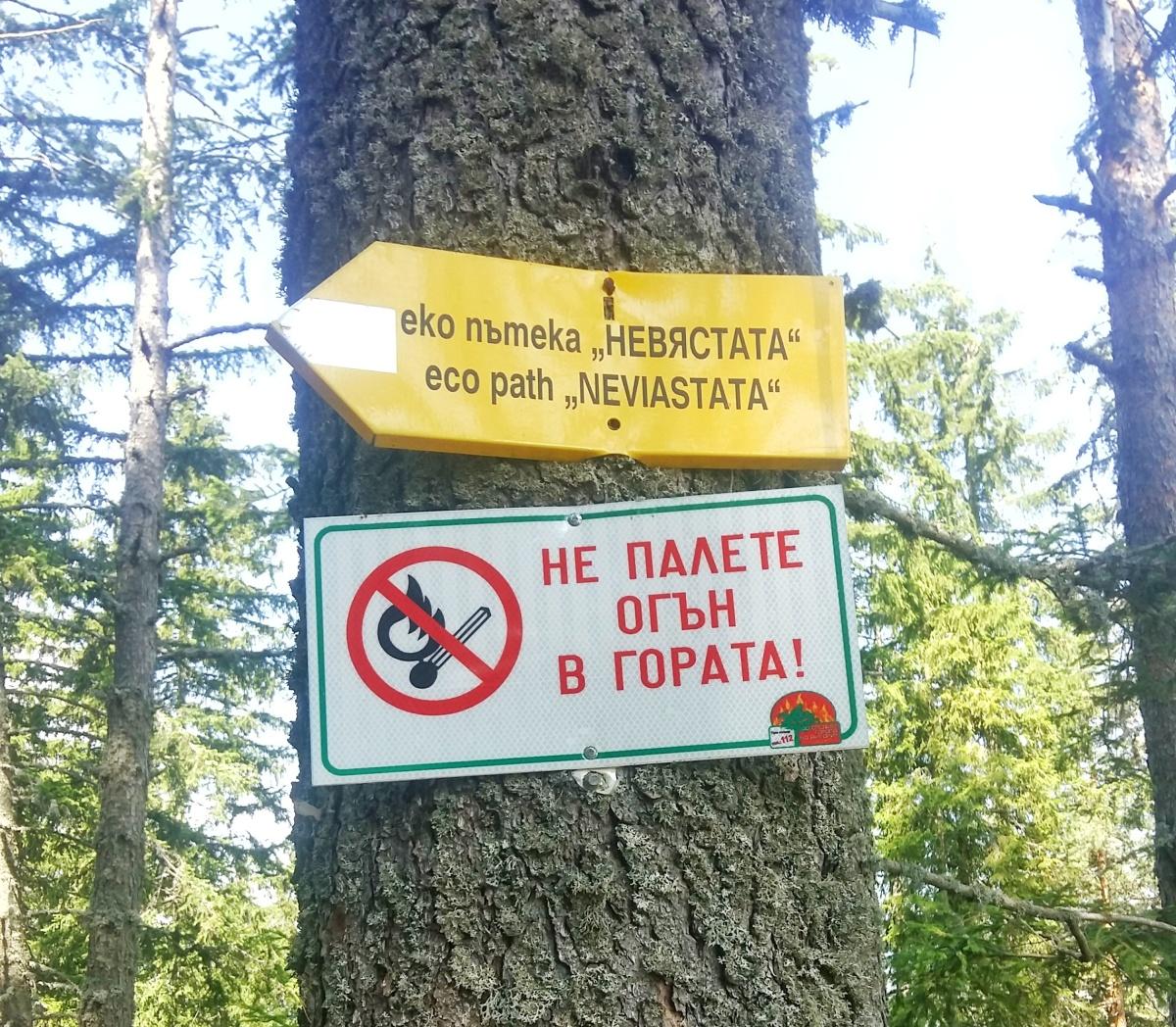 "Weekend Getaway: Eco path ""Neviastata""/Екопътека ""Невястата"""